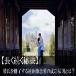 【長く続く秘訣】彼氏を魅了する遠距離恋愛の成功法則とは?