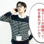 【男性必見】女性ウケする海水浴デートの服装ベスト3!