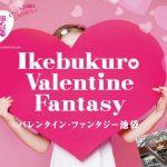 バレンタイン・ファンタジー池袋2017!日時と場所で内容が変わる?