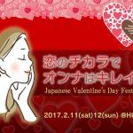 バレンタインフェス2017の開催日時は?イベント内容やゲストについて!