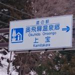 奥飛騨温泉郷のライトアップや青だるがすごい?おすすめ温泉ランキングも!
