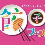 餃子フェスTOKYO2017の開催日時は?近場の駐車場とおすすめ出店店舗も!