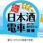 えいでん日本酒電車の開催日時は? 混雑予想や参加方法について