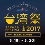東京タワー台湾祭2017の開催日時は?混雑予想や口コミについても!