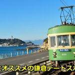 GW2017は鎌倉で決まり!おすすめのデートの穴場や混雑・渋滞予想も!