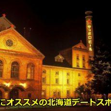GW2017は北海道旅行がオススメ?カップルに人気のデートスポットも紹介!